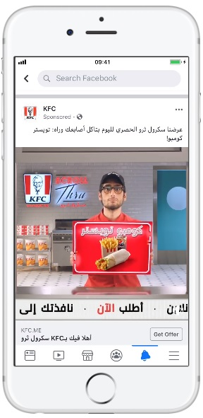 In this case study we'll get to know how KFC used the Facebook collection ad format, lifting ad recall by more than 21 points.