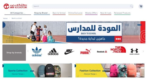 Launch eCommerce business, CodeShip provide you 5 eCommerce success stories from the top eCommerce platforms in KSA & UAE, Saudi 'Jarir Bookstore' Boosted eCommerce Sales in Cities With No Physical Stores