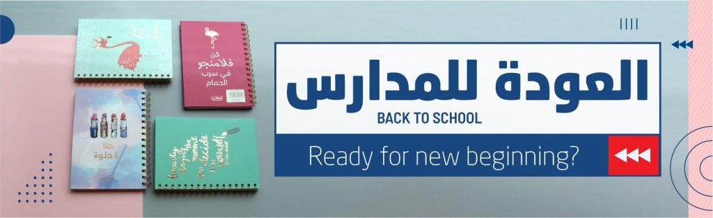 Boost E-Commerce Sales in Back to School Season | Jarir Case Study